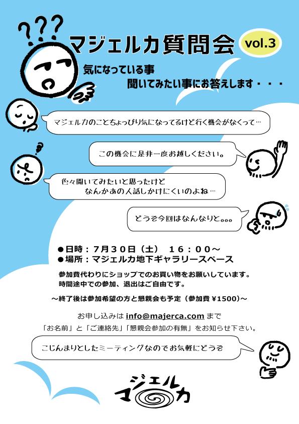 マジェルカ質問会vol.3
